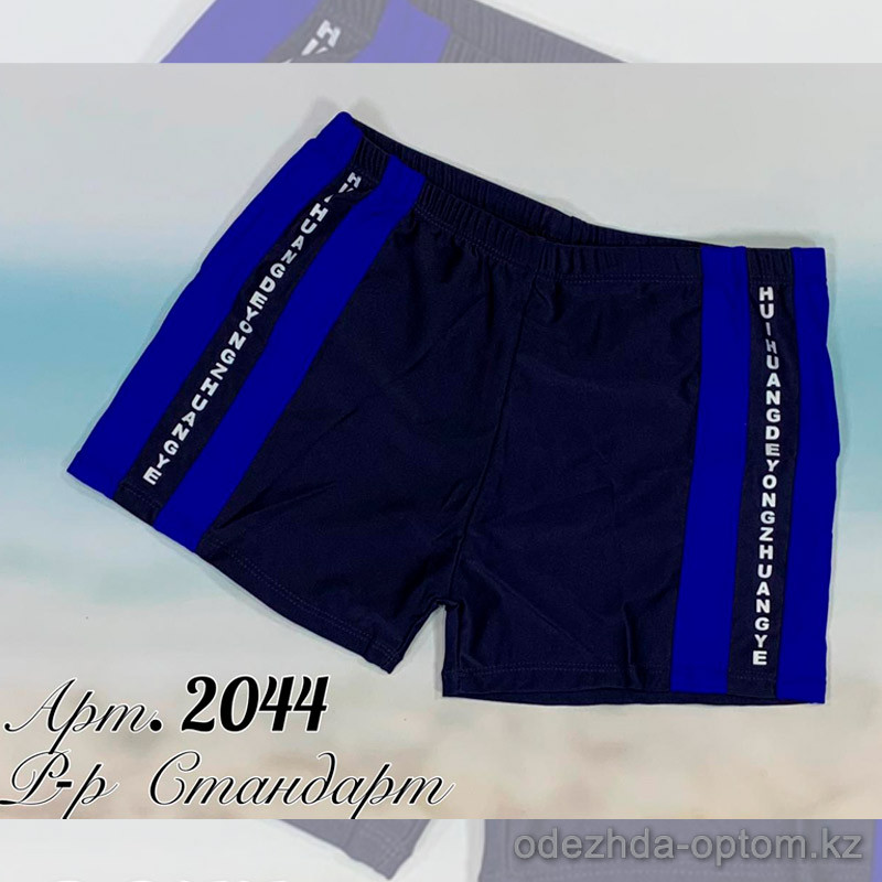 z2-2044 Плавки мужские, стандарт, 1 пачка (10 шт)