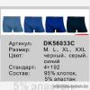 n6-dk56033c Limax Мужские боксеры, M-2XL, 1 пачка (12 шт)