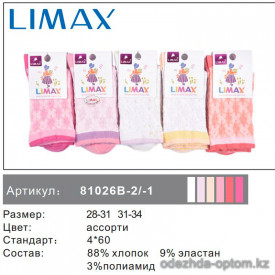 n6-81026 Limax Детские носки, 1 пачка (12 пар)